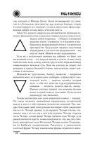 Руны и амулеты от А до Я. Магическая символика современного мира — фото, картинка — 10