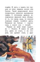 Сапсан. Рассказы о собаках — фото, картинка — 5