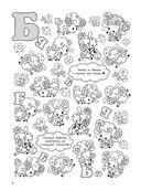 Азбука для малышей — фото, картинка — 4