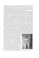 Индейцы Дикого Запада. Самая полная энциклопедия — фото, картинка — 13
