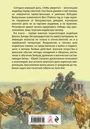 Индейцы Дикого Запада. Самая полная энциклопедия — фото, картинка — 16