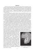 Индейцы Дикого Запада. Самая полная энциклопедия — фото, картинка — 9