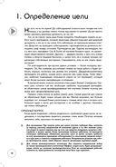 Энциклопедия менеджера. Алгоритмы эффективной работы — фото, картинка — 12
