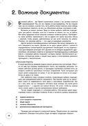 Энциклопедия менеджера. Алгоритмы эффективной работы — фото, картинка — 14