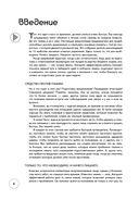 Энциклопедия менеджера. Алгоритмы эффективной работы — фото, картинка — 4