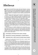 Энциклопедия менеджера. Алгоритмы эффективной работы — фото, картинка — 9