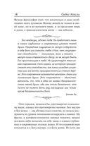 Вечная философия — фото, картинка — 13