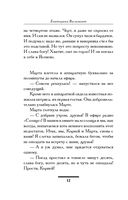 Вафли по-шпионски (м) — фото, картинка — 12