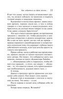 Дзен в искусстве написания книг — фото, картинка — 9
