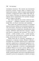 Дзен в искусстве написания книг — фото, картинка — 12