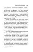 Дзен в искусстве написания книг — фото, картинка — 13