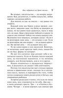 Дзен в искусстве написания книг — фото, картинка — 7
