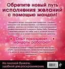Мандалы, привлекающие любовь — фото, картинка — 6