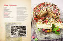 Легендарные советские торты строго по ГОСТу — фото, картинка — 8