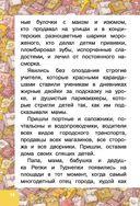 Праздник непослушания — фото, картинка — 14