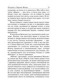 Пелагия и черный монах (м) — фото, картинка — 11