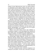 Пелагия и черный монах (м) — фото, картинка — 12