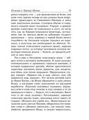 Пелагия и черный монах (м) — фото, картинка — 13