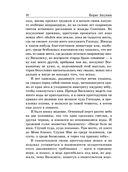 Пелагия и черный монах (м) — фото, картинка — 10