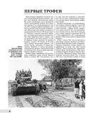 Трофейные танки Красной армии — фото, картинка — 5