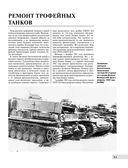 Трофейные танки Красной армии — фото, картинка — 10