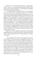 Последняя тайна Романовых — фото, картинка — 11