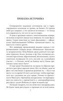Последняя тайна Романовых — фото, картинка — 5