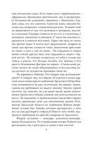 Последняя тайна Романовых — фото, картинка — 6