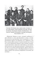 Последняя тайна Романовых — фото, картинка — 8