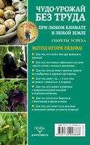 Чудо-урожай без труда. При любом климате и любой земле. Секреты успеха — фото, картинка — 14