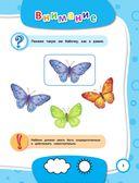 Тесты-задания: для детей 2-3 лет — фото, картинка — 3