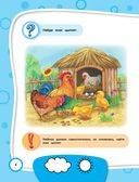 Тесты-задания: для детей 2-3 лет — фото, картинка — 4