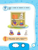 Тесты-задания: для детей 2-3 лет — фото, картинка — 5