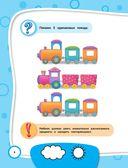 Тесты-задания: для детей 2-3 лет — фото, картинка — 6