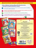 Тесты-задания: для детей 2-3 лет — фото, картинка — 7