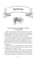 Консервирование для лентяек. Вкусные и надежные заготовки по-быстрому — фото, картинка — 9