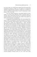 Психология искусства — фото, картинка — 14