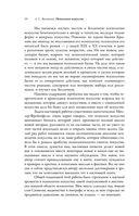 Психология искусства — фото, картинка — 9