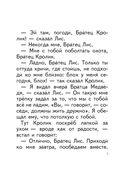 Сказки дядюшки Римуса — фото, картинка — 3