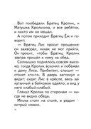 Сказки дядюшки Римуса — фото, картинка — 6