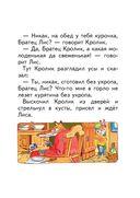 Сказки дядюшки Римуса — фото, картинка — 7