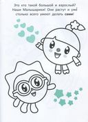 Малышарики. Раскраска с плакатом — фото, картинка — 1