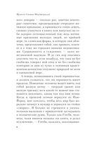 Великий Гэтсби (м) — фото, картинка — 5
