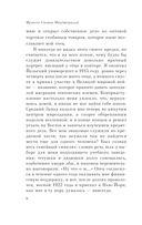Великий Гэтсби (м) — фото, картинка — 7