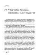 Большая книга здоровья и радости — фото, картинка — 12