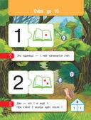 Все правила по математике. Для начальной школы — фото, картинка — 11