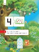 Все правила по математике. Для начальной школы — фото, картинка — 13
