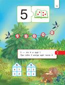 Все правила по математике. Для начальной школы — фото, картинка — 14