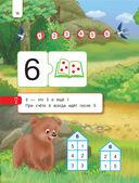 Все правила по математике. Для начальной школы — фото, картинка — 15