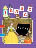 Все правила по математике. Для начальной школы — фото, картинка — 4